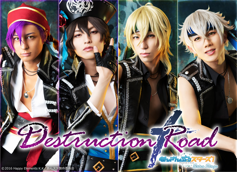 『あんさんぶるスターズ!エクストラ・ステージ』~Destruction × Road~