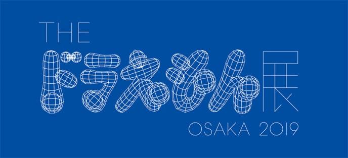 『THE ドラえもん展 OSAKA 2019』