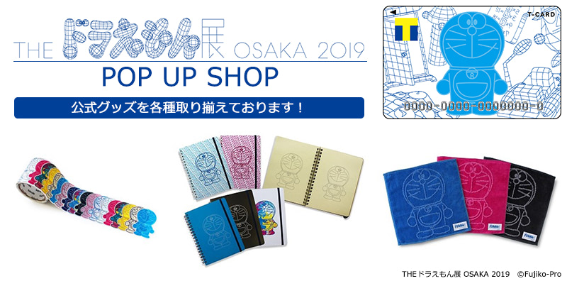 一部店舗にてPOP UP SHOP・イベントを開催!