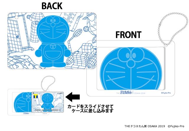 Tカード(THE ドラえもん展 OSAKA 2019デザイン)発行記念グッズ!