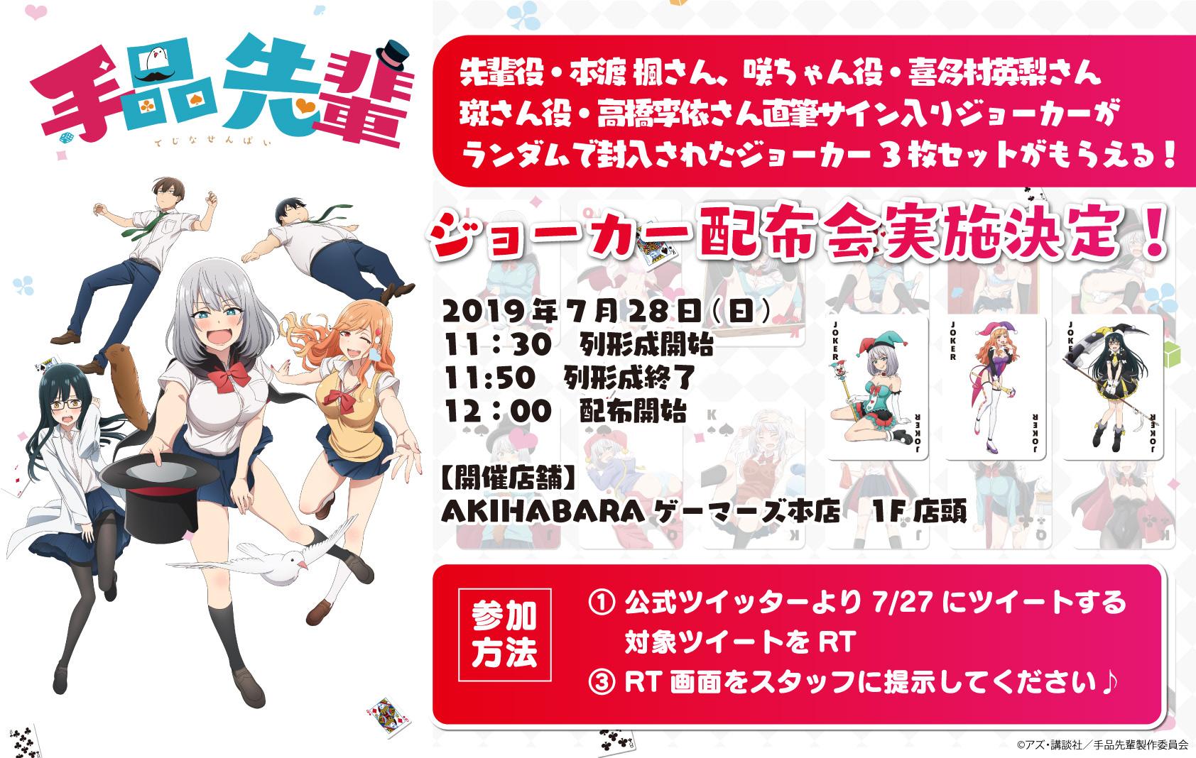 7月28日にジョーカー配布会の開催が決定!