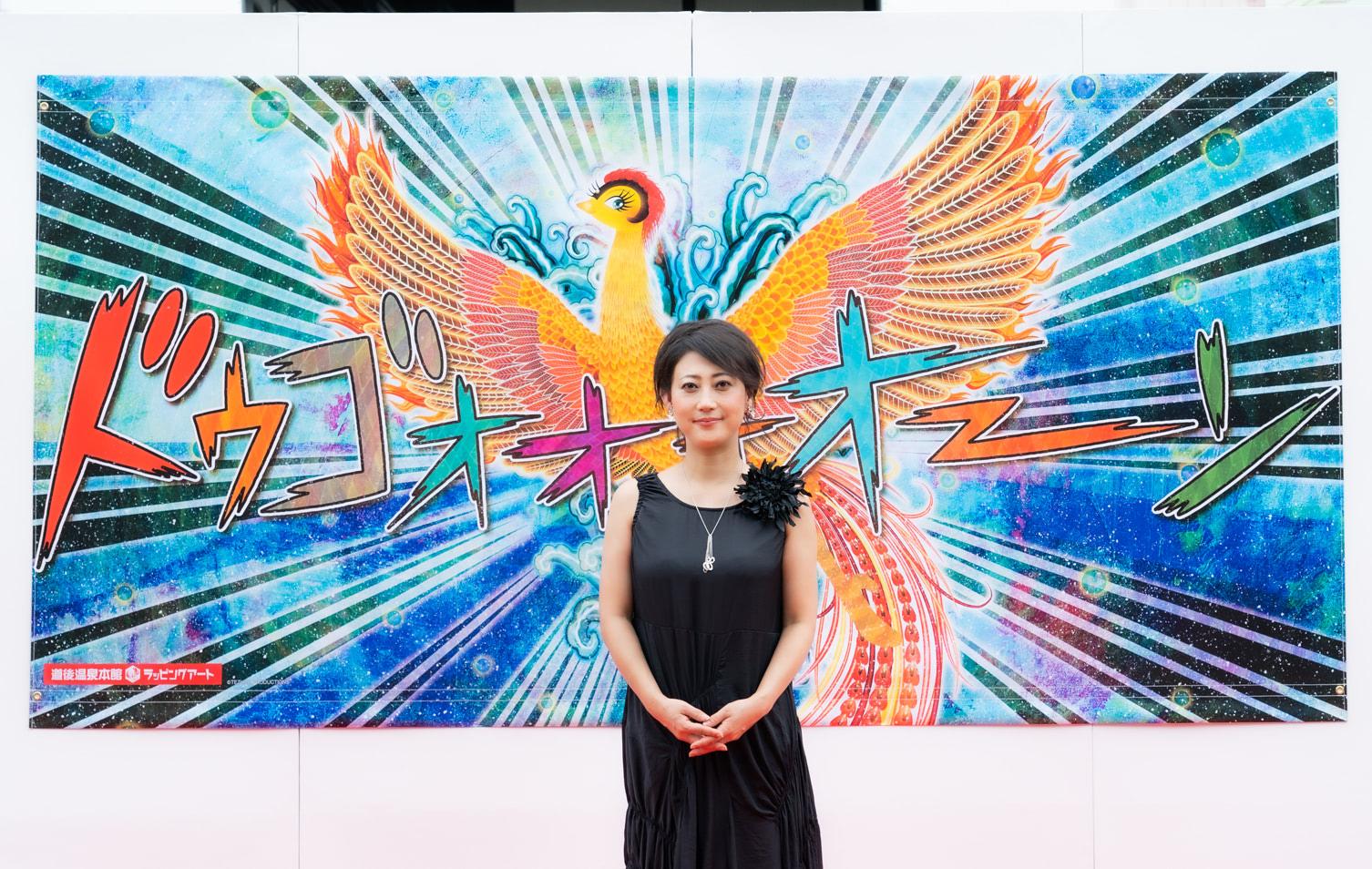 発表会には友近が登壇。「火の鳥、到来」のウォールアートを除幕。地元への熱い想いを語った。 (C)TEZUKA PRODUCTIONS