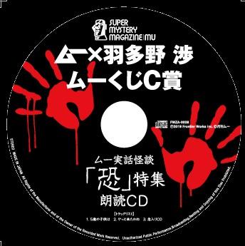 C賞 ムー×羽多野渉 ムー実話怪談「恐」特集朗読CD