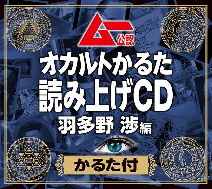 「ムー公認『オカルトかるた』読み上げCD 羽多野渉編」