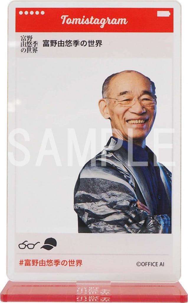 【グッズ】富野由悠季監督がキミの側に!「富野由悠季の世界」展オリジナルグッズ