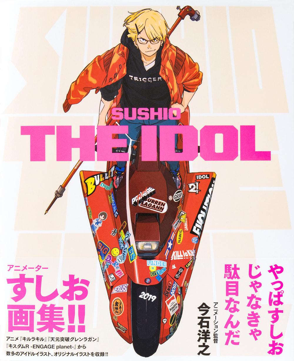 『SUSHIO THE IDOL』