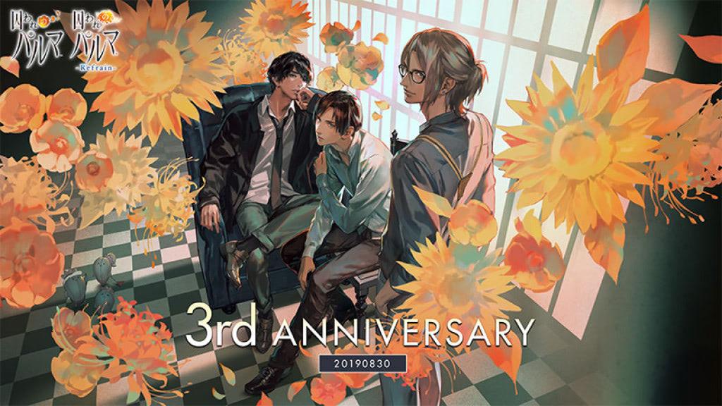 実田千聖の美イラストをゲット!!『囚われのパルマ』3周年記念