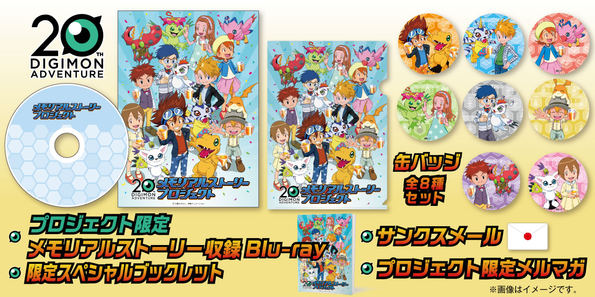 ③7,000円 :【限定クリアファイル+缶バッジ+メモリアルストーリー収録Blu-ray他コース】