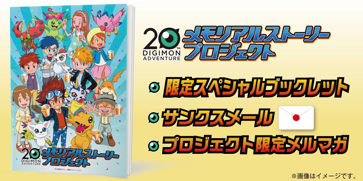 ①3,000円 :【デジモンアドベンチャー20th 限定スペシャルブックレットコース】