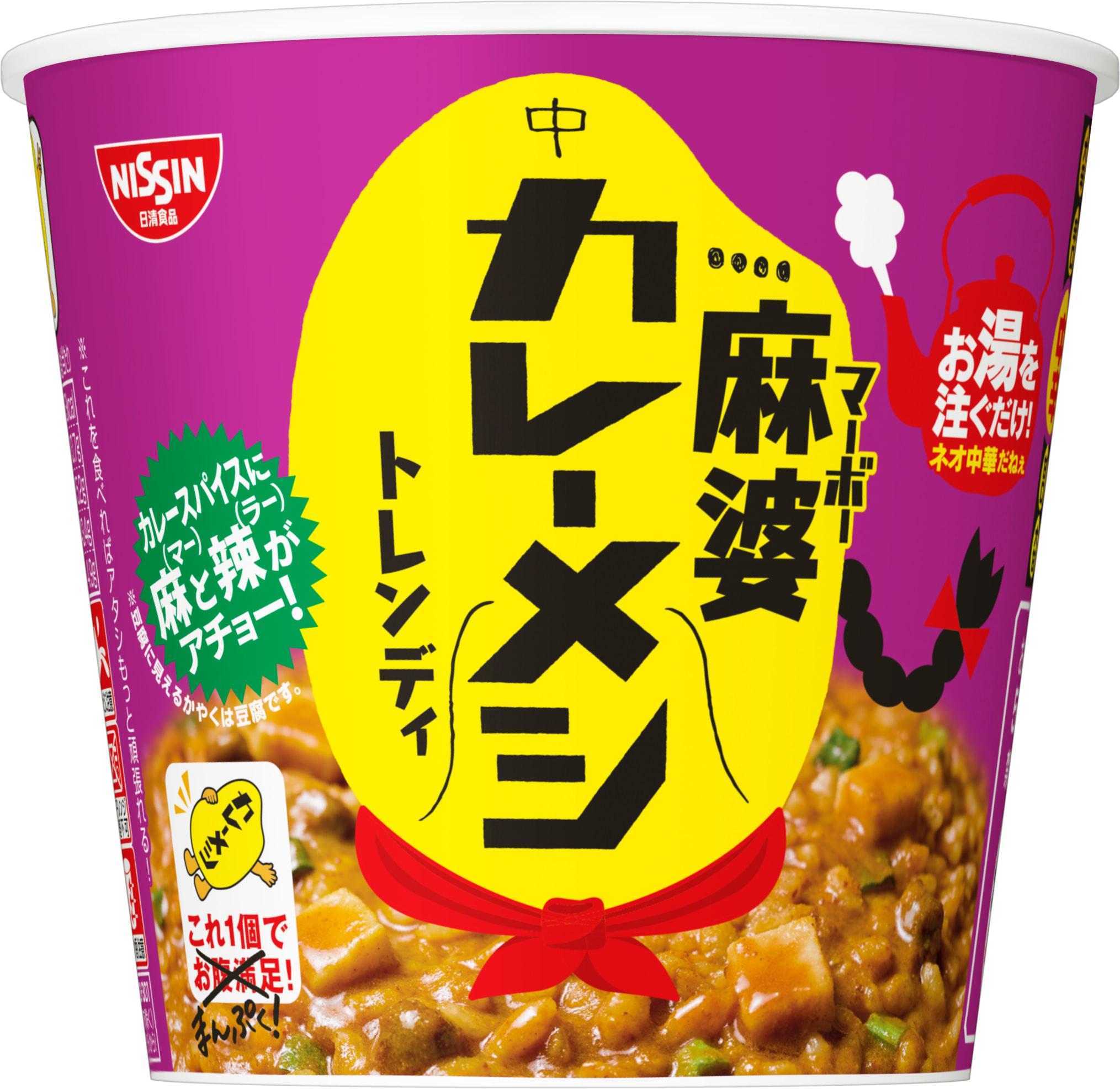 日清 麻婆カレーメシ トレンディ 「麻婆豆腐×カレー」のトレンディカレー!