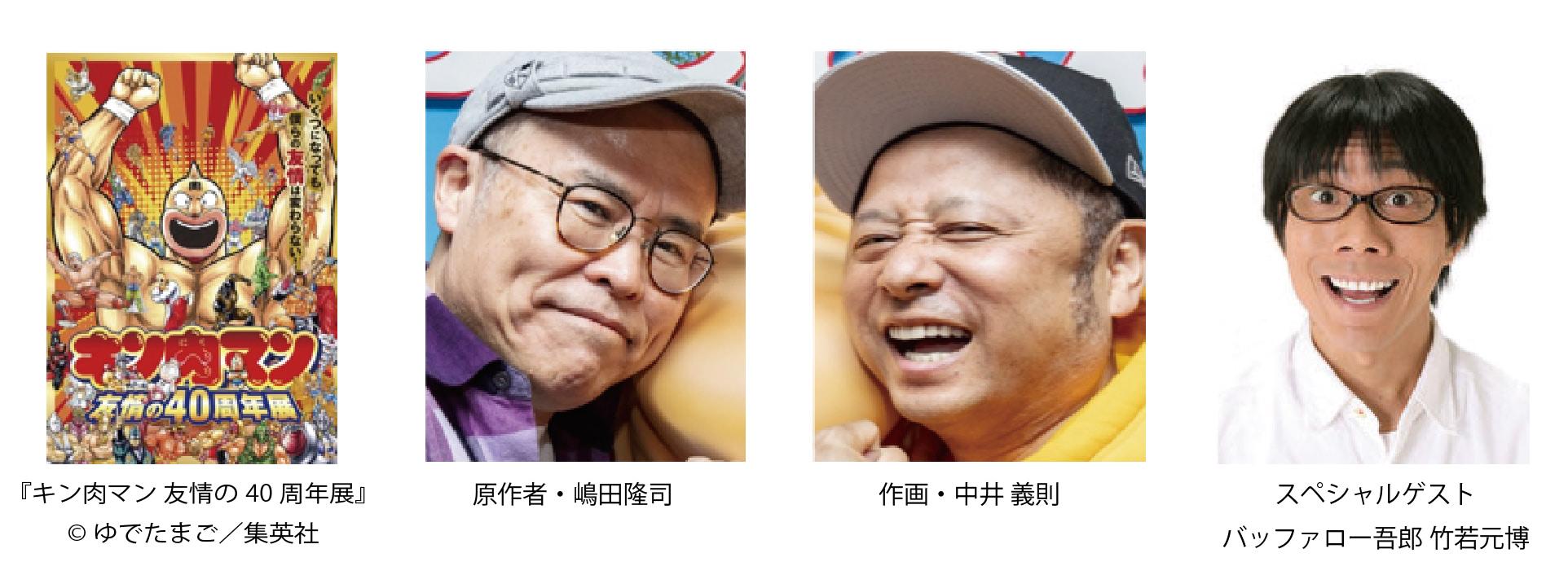 『キン肉マン 友情の40周年展』「開催概要」公開発表会
