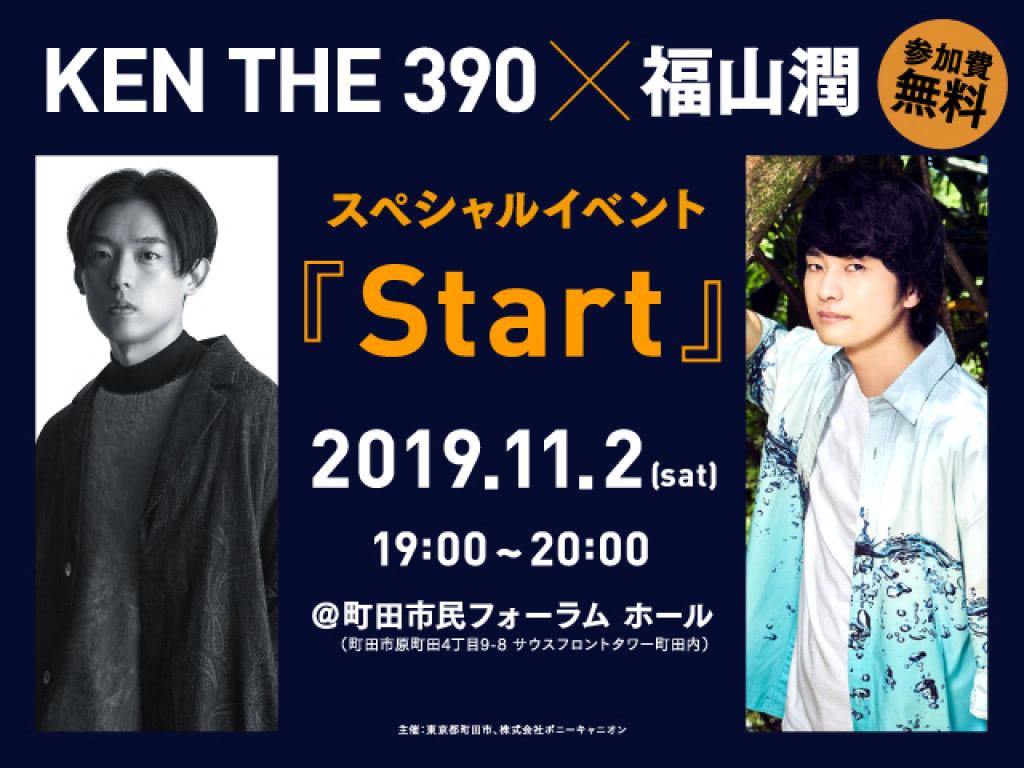 町田市制作の新作アニメが Start Ken The 390 福山潤がトーク