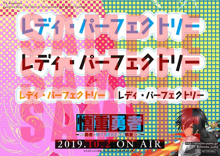 (C)土日月・とよた瑣織/KADOKAWA/慎重勇者製作委員会