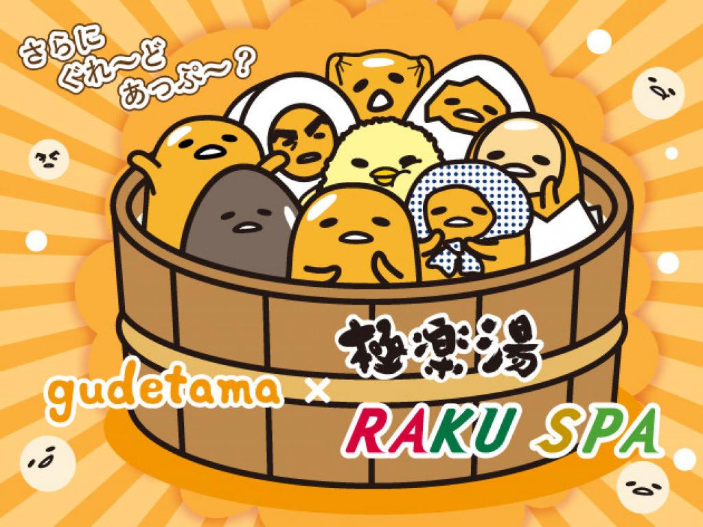 お風呂でぐでぐで 極楽湯 Raku Spa Times ぐでたま コラボ第2弾が