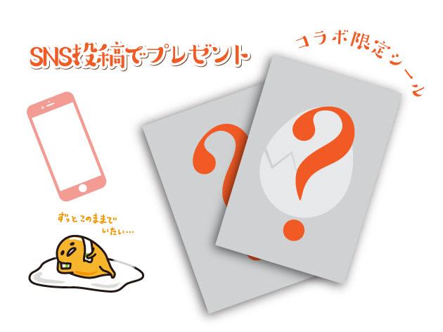 コラボ(3) SNSキャンペーンイメージ