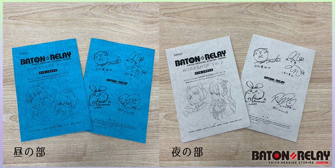 BATON=RELAY WORKSHOP vol.2