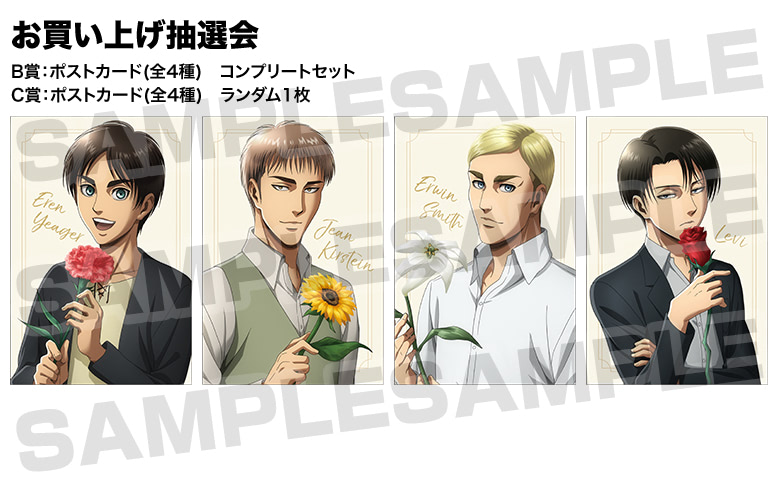 B賞 ポストカード(全4種) コンプリートセット C賞 ポストカード(全4種)/ランダム1枚