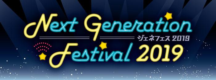 Next Generation Fest