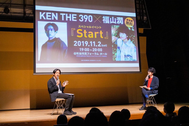 トークイベント「Start」