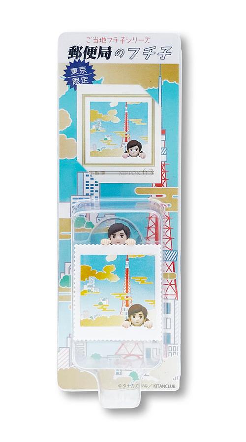 63円切手(シールタイプ)×1枚、郵便局のフチ子×1体