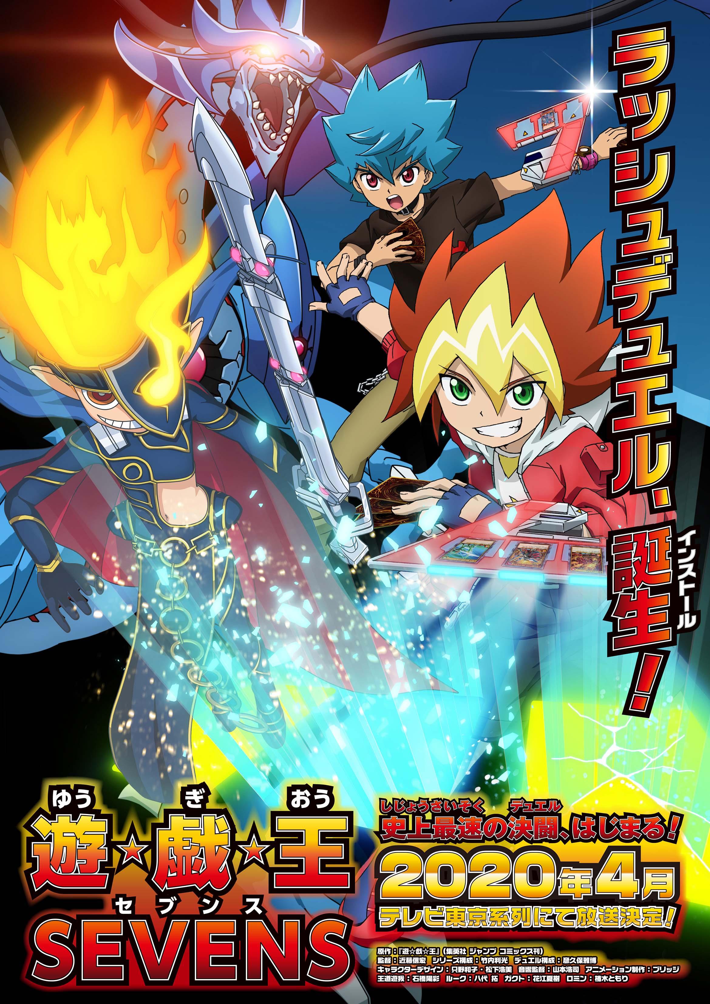 アニメ 遊 戯 王 20周年の節目を飾るシリーズ第7作目が2020年4月