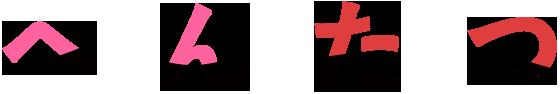 『へんたつ』ロゴ
