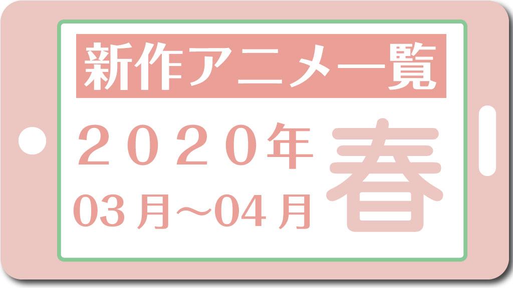 今期 アニメ 2020