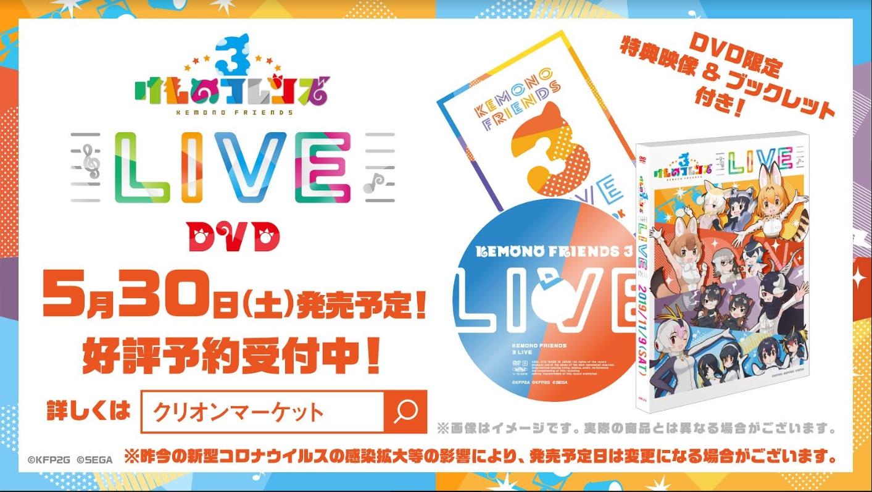 『けものフレンズ3 LIVE』DVD