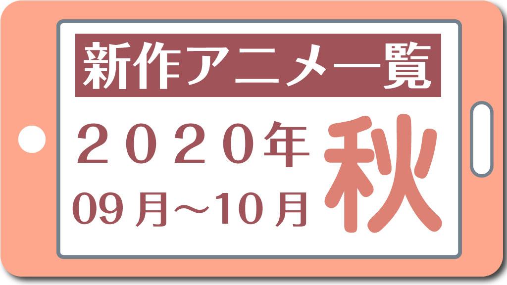 アニメ 2020 今期