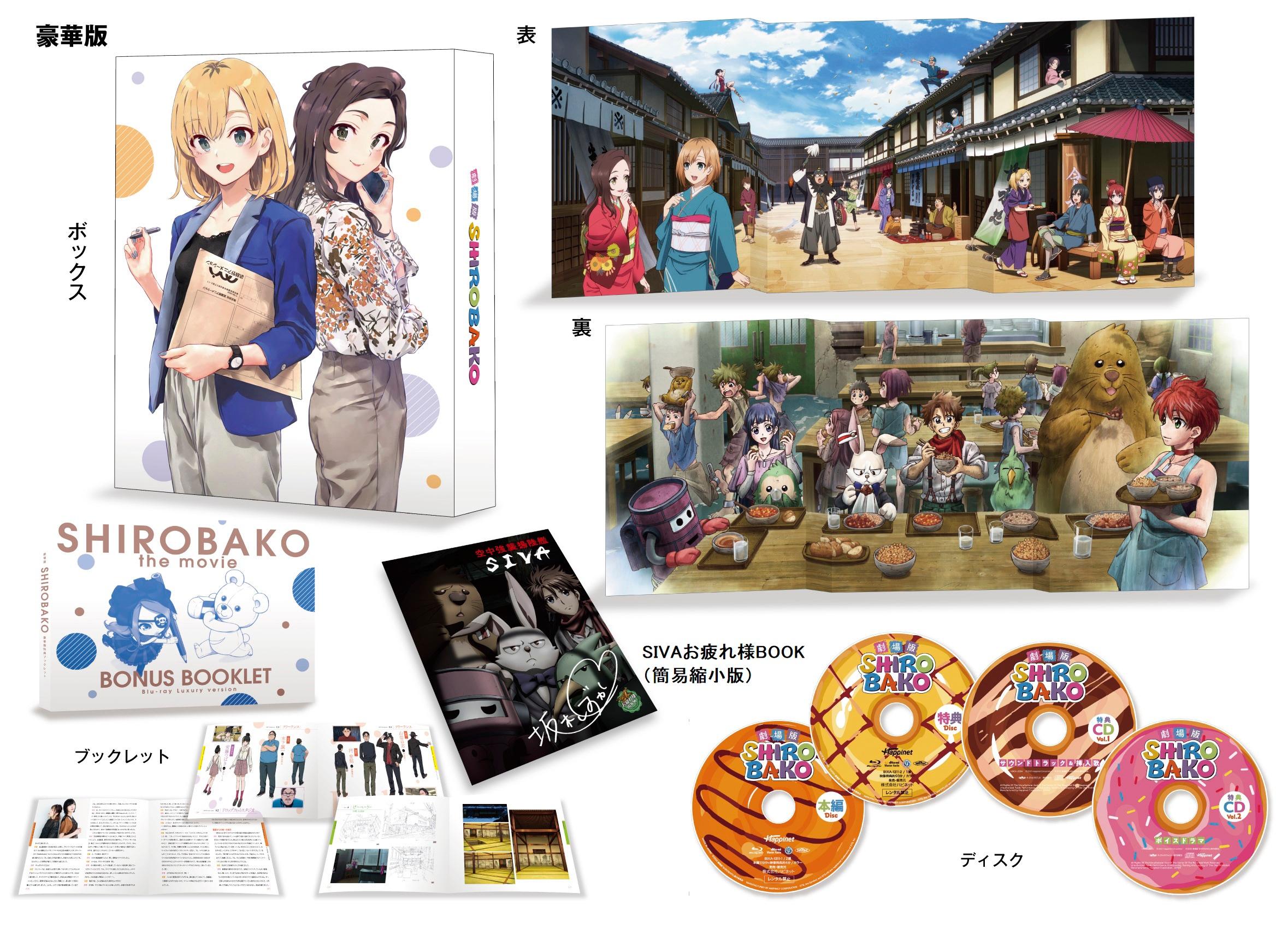 Blu-ray豪華版