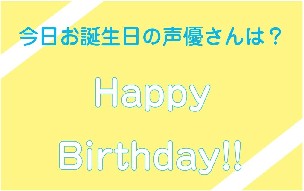 SB69』のほわん役・遠野さんも!】3月5日がお誕生日の声優さんは ...