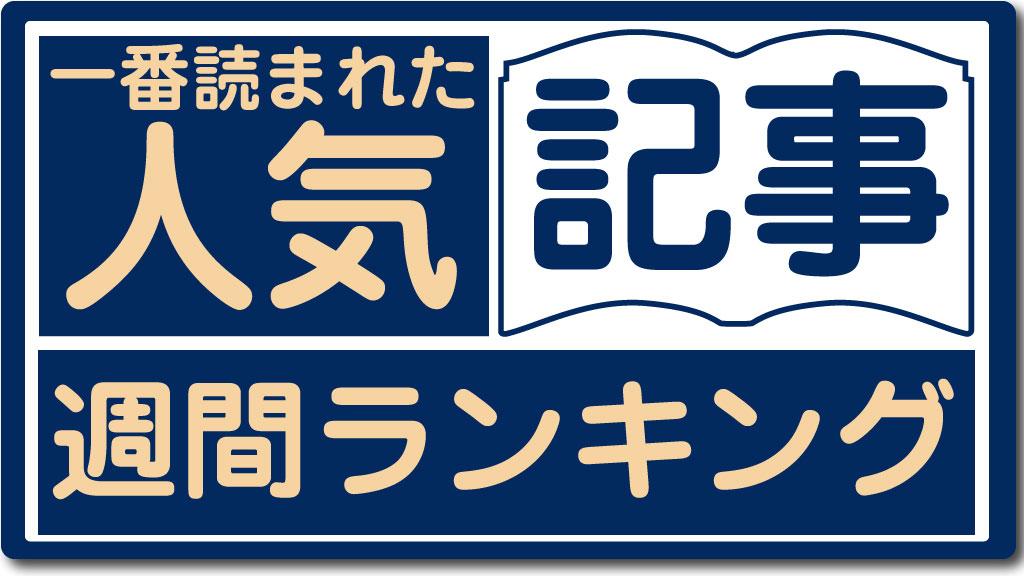 『転スラ』連続1位なるか!? 人気記事ランキング(3月26日~4月1日)