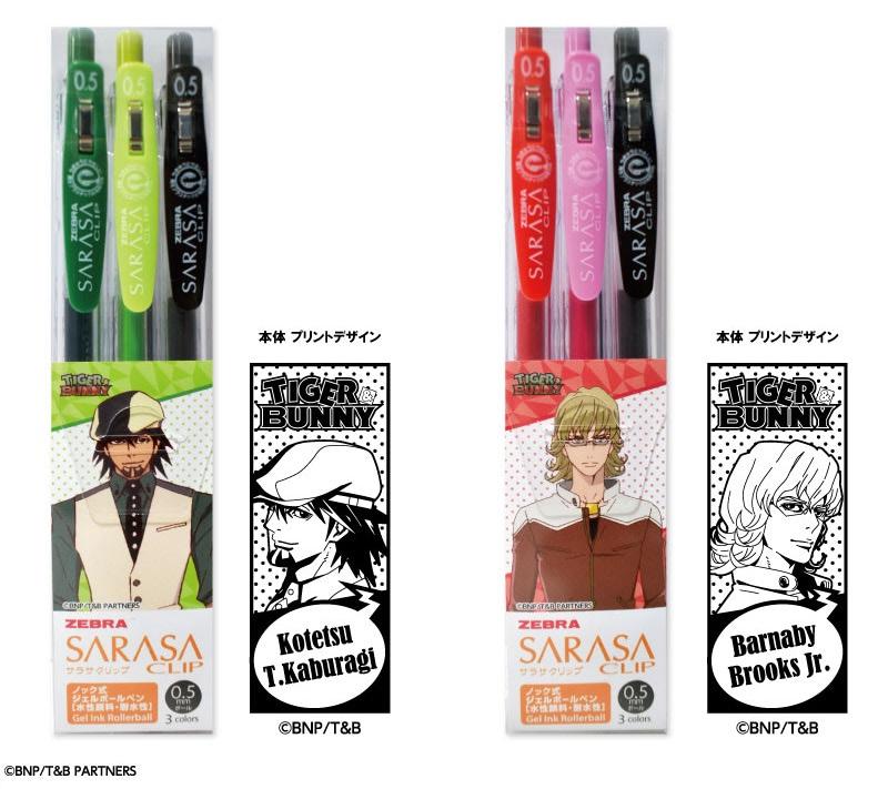カラーボールペン